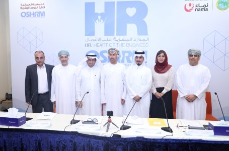 Nama Group and Omani Society for Human Resource Management (OSHRM) announce strategic partnership in Human Resources development