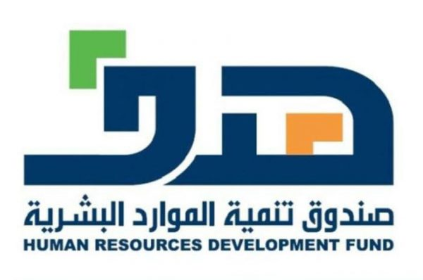 Saudi Human Resources Development Fund holds workshop to develop training programs